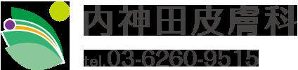内神田皮膚科:神田駅近3分・西口商店街すぐ|千代田区の皮膚科専門医・女医|保険診療